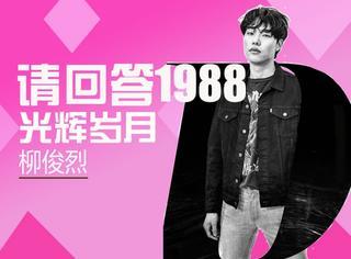 《请回答1988》刚收官又上新电影,wuli狗焕真是越长越帅了!