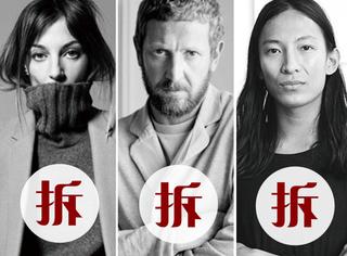 时尚圈大换血!8大品牌设计师全都离职不干了!