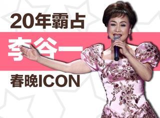 李谷一称霸春晚20年时尚ICON宝座 造型比《难忘今宵》更经典