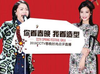 赵薇仙,杨洋帅,2016央视春晚的时尚品味升级了!
