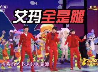 胡歌杨洋马天宇,原来春晚的长腿担当是王俊凯啊!