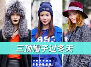 """有了这三款帽子,你的冬天就叫""""完美""""!"""