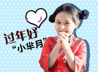 """""""小芈月""""刘楚恬穿中国红洋气霸屏,又一枚古典美女诞生了!"""