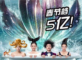 《美人鱼》15小时破2亿!今年的春节档简直要炸了!