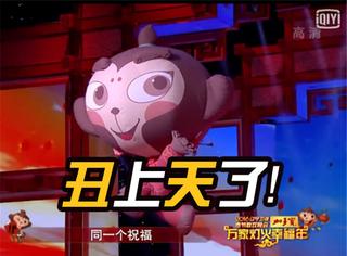 对不起央视春晚那只猴,最丑的猴子在辽宁卫视!
