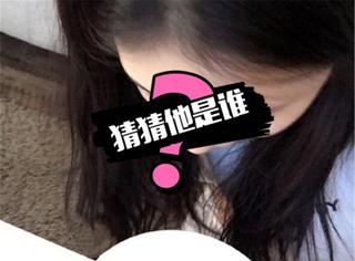 【猜猜TA是谁】她曾表白吴亦凡被拒,现在牵手冯绍峰...