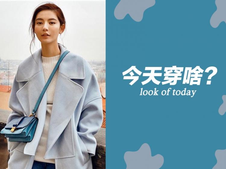 【今天穿啥】穿上天蓝色翻领大衣,做个氧气美女!