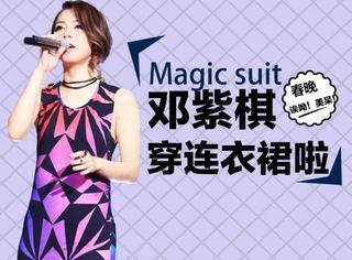 邓紫棋穿了连衣裙,你能看出她只有160cm吗?