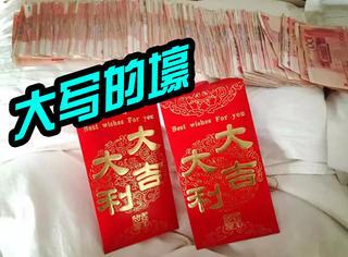 别人家的压岁钱:2万红包+3万欠条!