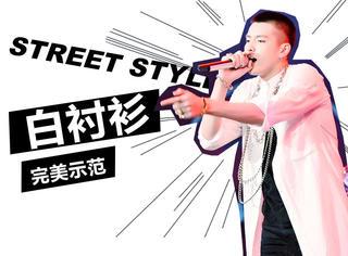 吴亦凡完美示范,这才是男朋友衬衫正确打开方式!
