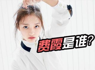 主演《美人鱼》、和冯绍峰恋爱的是林允,那费霞又是谁?