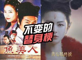 """从《鱼美人》到《青丘狐传说》,唐人剧总也逃不开""""替身梗"""""""
