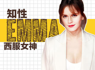 Emma Watson |只要搭配有层次,全白也能穿好看!