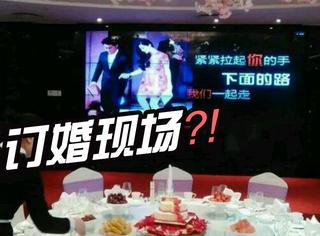 范冰冰&李晨订婚了?这订婚现场真的好接地气!