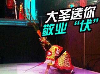 """真正的敬业""""伏""""在这儿!六小龄童北京春晚伏地候场"""