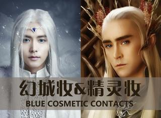 幻城妆和精灵妆竟有这么多相似,蓝色美瞳自带贵族气场