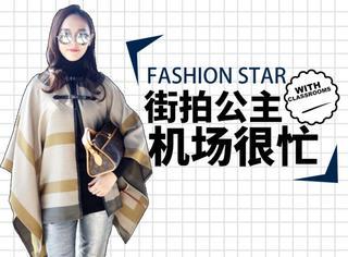 唐嫣新一年机场秀又开始了,这次她穿成功了吗?