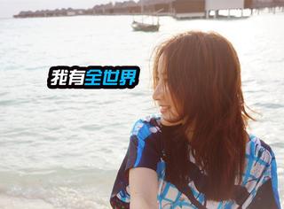 蕾拉小姐:爱是懂得放下,然后转身去拥抱世界