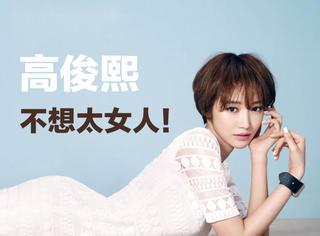 """高俊熙登杂志,手把手教你""""俊熙style""""!"""