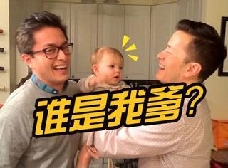 爸爸将儿子托付给双胞胎哥哥,结果萌宝竟分不清爹和叔