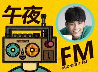 【午夜FM】为什么TA成为你的闺蜜?