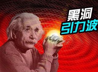 引力波被证实真实存在,爱因斯坦的预言是对的!