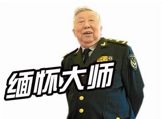 【快讯】著名艺术家阎肃今日凌晨因病去世,老人家一路走好!