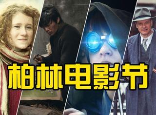 除了国产电影《长江图》,柏林电影节还有哪些电影值得期待?