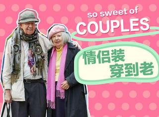 新年愿望 | 到老了,也要和你一起穿情侣装!