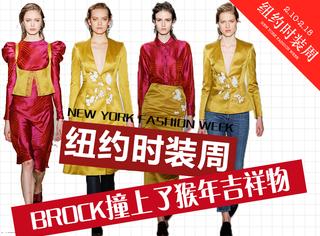 纽约时装周撞上中国春节,Brock的配色撞上猴年吉祥物!
