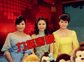 说猴年春晚不好看?林心如刘涛马天宇都出来为导演点赞了!
