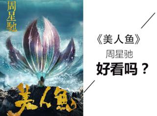 撇开周星驰情怀,《美人鱼》算得上是部好电影吗?