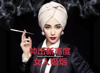 这些女人吸烟的样子,简直比男人还帅!