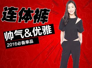 刘雯领衔众超模走红毯都要穿连体裤,它到底有什么魔力?
