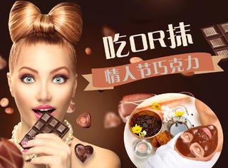 这才是情人节巧克力的正确使用方式,你用对了吗
