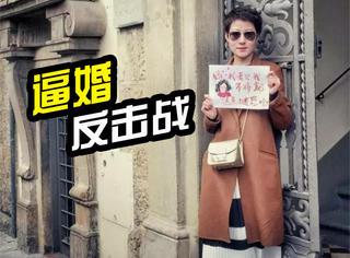 面对春节家里逼婚,这个80后姑娘的机智做法我给满分!