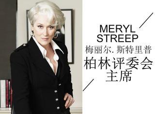 柏林电影节评委会主席梅姨 她得过的奖比有些人拍过的戏还多