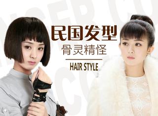 赵丽颖民国发型合集,总有一款适合你
