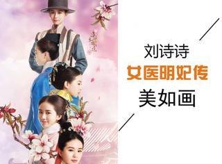 《女医明妃传》曝学医版小花絮,刘诗诗片场美如画!