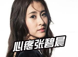 张碧晨成了炮灰,香艳视频的女主角原来是她……