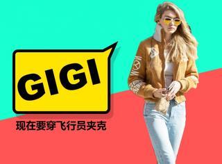 Gigi Hadid示范,如何做飞行员夹克的骨灰级粉丝!