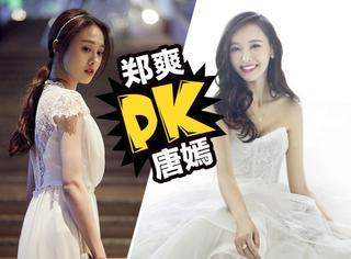 【橘子演技大赏】唐嫣VS郑爽,情人节约会就这么开心!