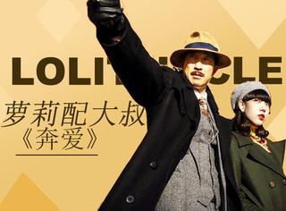 《奔爱》:王千源&吴莫愁,萝莉和大叔永远这么配!