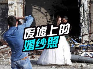 废墟上的婚纱照:你在过情人节的时候,有人却还在经历战争