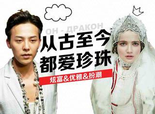 《他是龙》女主拿它炫富,GD拿它扮潮,珍珠的魅力竟然这么大!