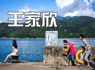 """【周末电影院】他给香港所有叫""""王家欣""""的人打电话,只为了找到一面之缘的她"""