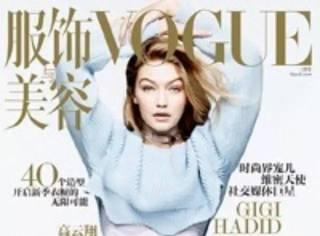 VOGUE最新封面女郎Gigi Hadid,你要知道她的7句名言