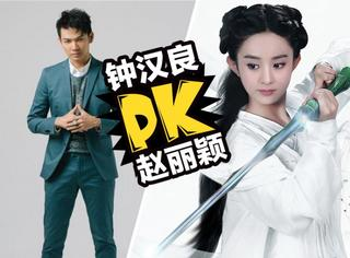 【橘子演技大赏】赵丽颖VS钟汉良,刚上班就加班!