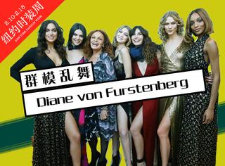 纽约时装周DVF办轰趴,全球最火的超模都来了,沦陷在腿的海洋