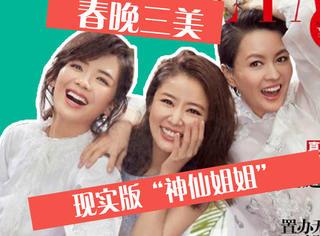 """林心如刘涛梁咏琪""""冻颜""""拍大片,演绎岁月也封印不了的小清新!"""